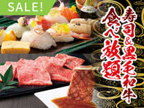 【SALE】寿司&黒毛和牛食べ放題