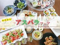 5月限定【アスパラフェア!】朝食バイキング