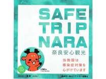 safe trip NARA