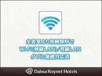 全室より接続無料で無線LAN/有線LANダブル接続可能