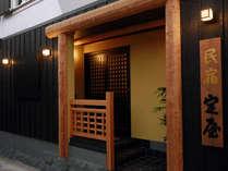 波香の宿 定屋 (愛知県)