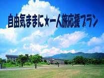 【平日限定】 自由気ままに☆一人旅応援プラン