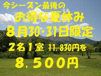 【ネット限定】 8月30・31日限定! 最後のお得な夏休み