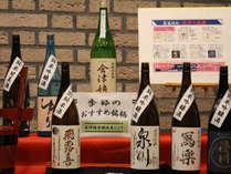 会津の地酒 裏磐梯四季のバイキングプラン