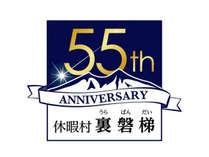 【ネット予約限定・2名様より】日曜・平日1日3室限定55周年記念感謝プラン