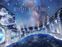 天空の楽園 Winter Night Tour STARS BY NAKED