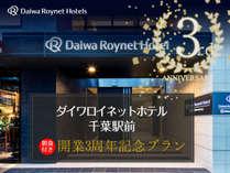 【室数・期間限定】《千葉駅前》開業三周年記念プラン◆朝食付◆