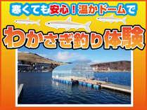 【15年ぶりの解禁!】手ぶらで【わかさぎ釣り体験】★寒くても安心★ドーム船乗船券付き