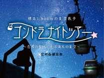☆9月16日・17日限定☆ゴンドラで行く標高1800メートルの星空散歩プラン♪