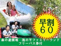 ☆早割60☆【ファミリーランドフリーパス1日券】付き♪大人様おひとり様1000円引き!!