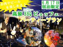 【6/17(土)限定】高原でBBQを楽しむ!夕食は本格バーベキュービュッフェ付