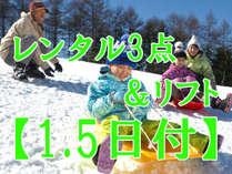 ◆2つのスキー場共通リフト券+レンタル3点【1.5日分】付♪