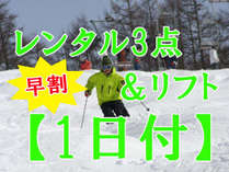 【早割60】大人様大人一人1000円引き◆2つのスキー場共通リフト券+レンタル3点1日分付♪