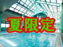 【夏季限定】白樺高原遊びつくしプラン♪最大6000円相当の特典付き!!
