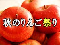 信州秋のりんご祭り♪りんご盛りだくさん!!