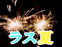 8月終盤限定!!ラス夏プラン☆【夏ならではの5特典付】