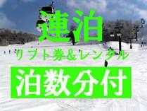 連泊限定!2つのスキー場共通リフト券+レンタル3点◆【泊数分】付プラン