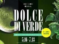 2018初夏のスイーツフェアは「緑」がテーマの【Dolce di Verde】5/16~7/13までの限定開催