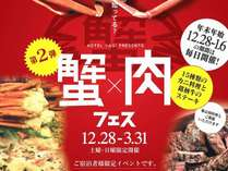 土日限定フェア【蟹×肉フェス】は3/31までの土日限定開催!(平日はストロベリースイーツフェアを開催)