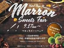 秋の「マロンスイーツフェア」は2019年9月17日より月曜~金曜限定で開催!(祝日はお休みします。)