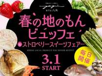 「春の地のもんビュッフェ」毎日開催中!苺フェア第2弾「桜香るいちごスイーツフェア」も同時開催!