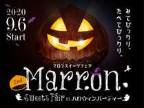 秋の「マロンスイーツフェア」を10月末まで毎日開催中!