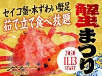 11月13日より「蟹まつり」開催!期間中はいろいろなカニ料理をお楽しみいただけます。