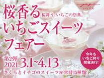 「苺スイーツフェア」第2弾は3月1日スタート!第2弾にはサクラスイーツも併せて登場します。お楽しみに!