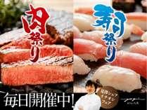 若狭牛・松阪牛など銘柄牛のステーキ、すき焼き、しゃぶしゃぶ他、10種以上のお寿司も毎日全部楽しめます。