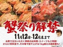 2021年11月12日より蟹まつり開催!期間中は茹でたての背子蟹&色々なカニ料理をお楽しみ頂けます。