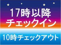17時以降チェックイン☆10時チェックアウトアウトプラン