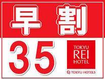 ◆バーゲン★早割35(朝食付)