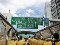 乗り降り自由なスカイホップバスで東京観光満喫プラン(食事なし)