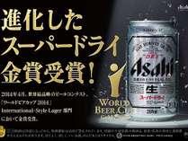 「いつ飲む?」缶ビール1ケース付♪食事はバイキング☆ 飲みほしても良し!