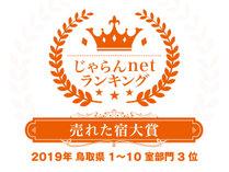 売れた宿大賞2019年鳥取県1~10室部門第3位を受賞しました!皆様に感謝申し上げます!