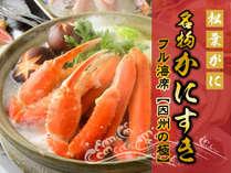 松葉がにと本ズワイ蟹「因州の極-きわみ-」