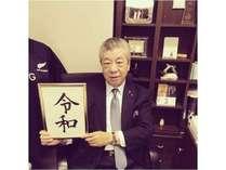サンキュー令和!新しい時代を記念してお一人様3,908円の特別料金で♪お得に金沢へようこそ☆