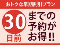 【早期割引30】夕朝食付プラン