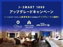 【期間限定】J-SMART 1000 客室アップグレード キャンペーン/朝食ブッフェ付