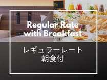 レギュラー朝食付