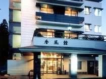 妙高・山里の湯宿 香風館 (新潟県)