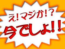 『みんなに届け、このお得!』8,000円~★ゆったり10畳以上のお部屋♪本格会席と畳風呂でサイコ~!
