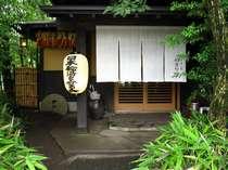 奥阿蘇の宿 やまなみ (熊本県)