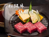 【松阪牛の鉄板焼き付】お口の中でとろける♪『松阪牛』を鉄板焼きで!〜夕食はお部屋でゆっくりと〜