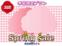 ~季節限定~Spring Sale(素泊まり)