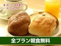 【クオカード5000円分付!宿泊プラン】シングル10800円~♪朝食無料サービス♪