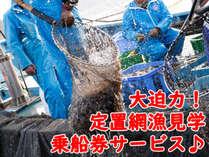 話題の旅育を若狭で♪定置網漁見学券付きプランがオススメ!迫力満点の漁にテンションも上がるはず(^o^)/