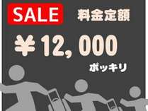 【SALE】2名1室@6,000円/人3名1室@4,000円/人4名1室@3,000円/人