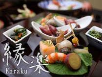 【縁楽膳】優雅な盛り込み料理