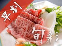 【早割28日】お得な割引きプラン♪【延楽富山旬味プラン】食の王国富山の美味いろいろ「旬彩膳」